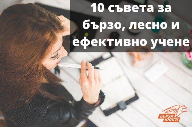 10-съвета-за-бързо-лесно-ефективно-учене