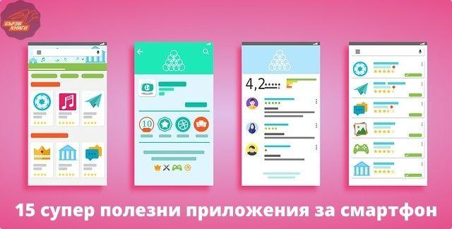 15-супер-полезни-приложения-за-смартфон