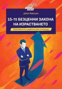 15_те_безценни_закона_на_израстването_вдъхновяващи книги